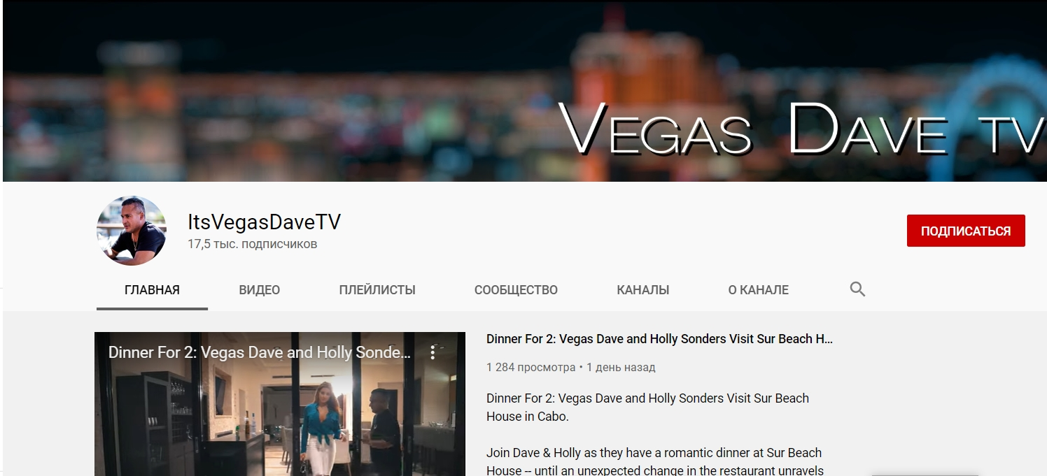 Ютуб канал Dave Vegas на Ютубе