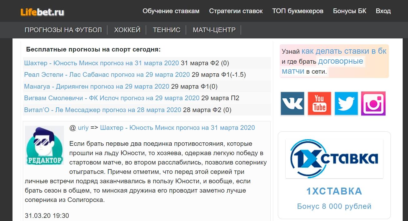 Отзывы о Lifebet.ru