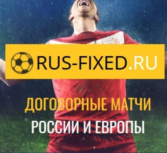 Отзывы о Rus-fixed.ru