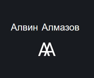 Alvin Almazov фото