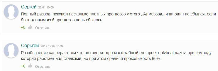 Alvin Almazov негативные отзывы