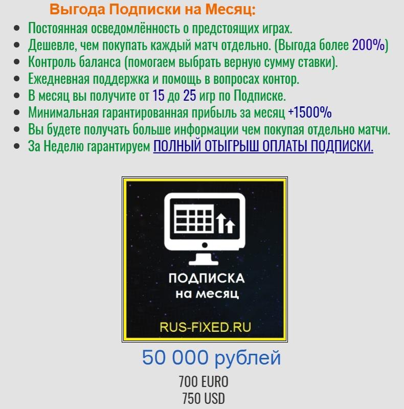 Цены на сайте Rus-fixed.ru