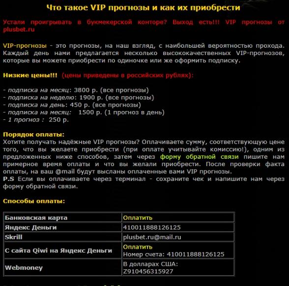 Цены от Plusbet.ru
