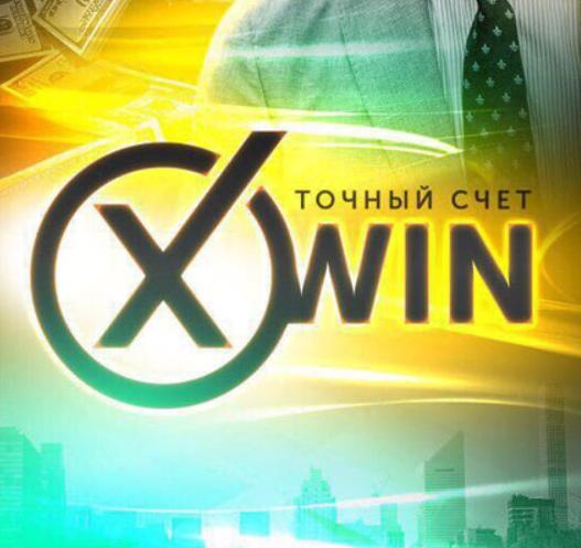 Отзывы о Договорные матчи   xwin