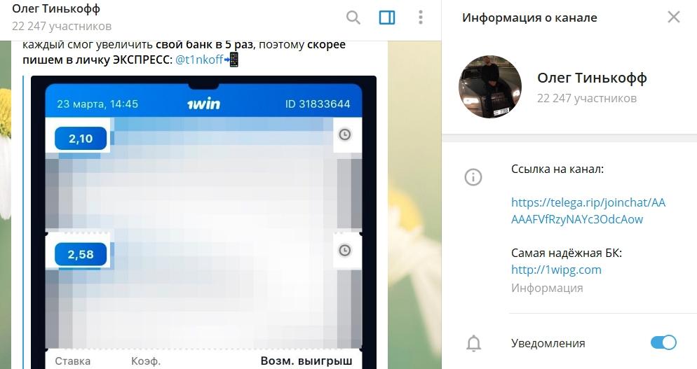 Отзывы о каппере Олег Тинькофф