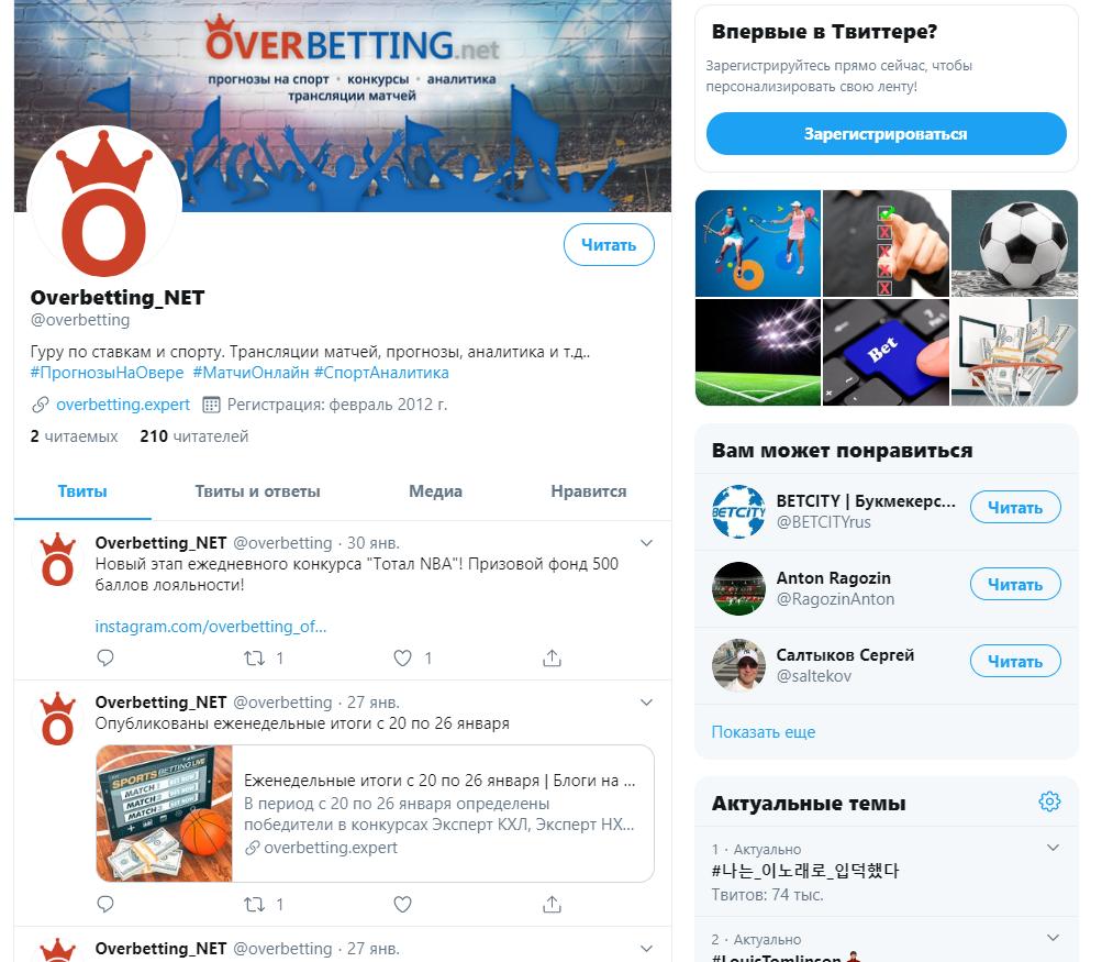 Overbetting Твиттер