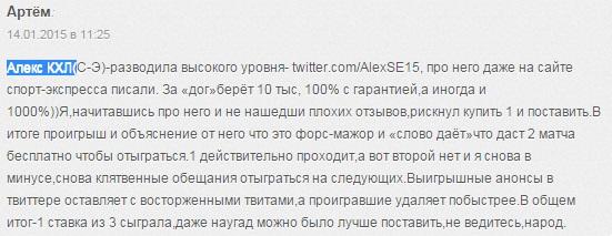Отзывы о Алекс КХЛ инсайд