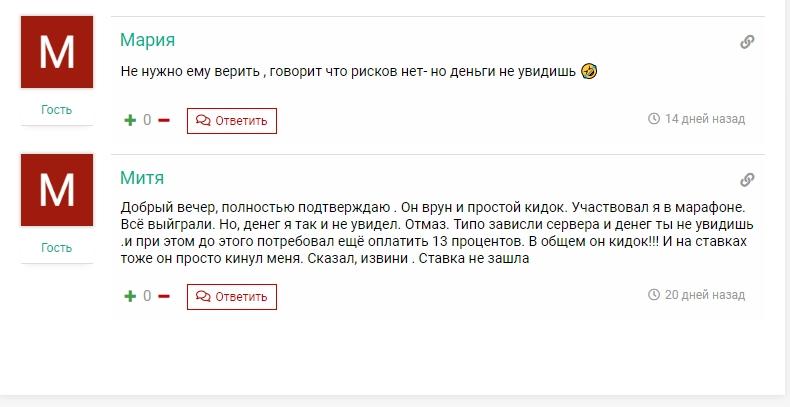 Отзывы о Сергее Медведеве