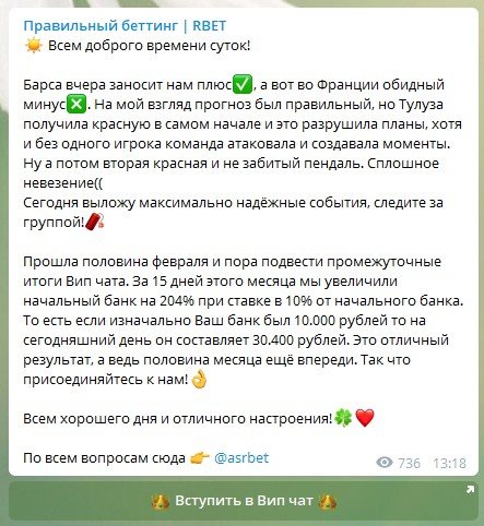 Пост в Телеграм канале Правильный беттинг | RBET