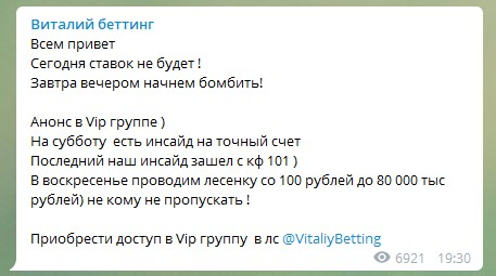 Псевдоинсайд от Виталий беттинг