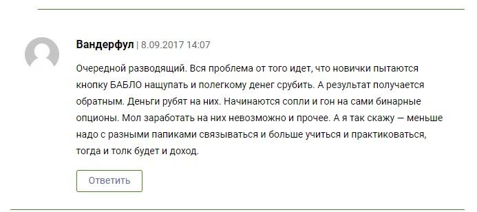 Отзывы о проекте Владимира Кумицкого Папа Трейдер и Ставки от Папы