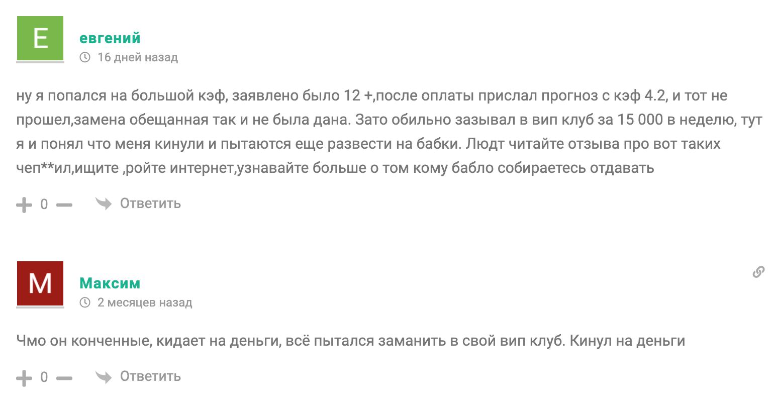 Отзывы о телеграм канале Иван Дроздов | Дневник Каппера