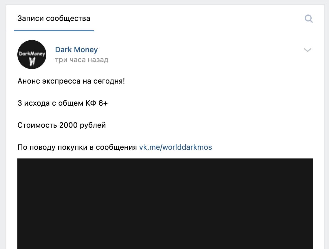 Ценовая политика группы ВК Dark Money