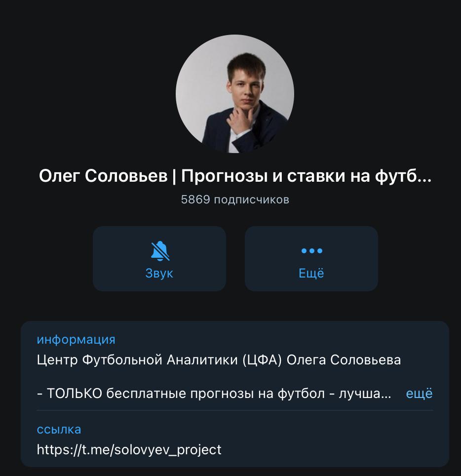 Официальный телеграм канал Олега Соловьева