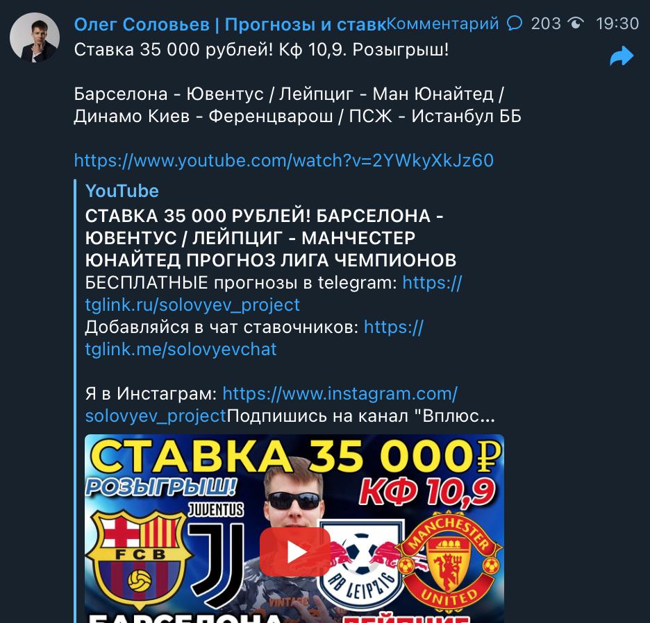 Прогноз от Олега Соловьева