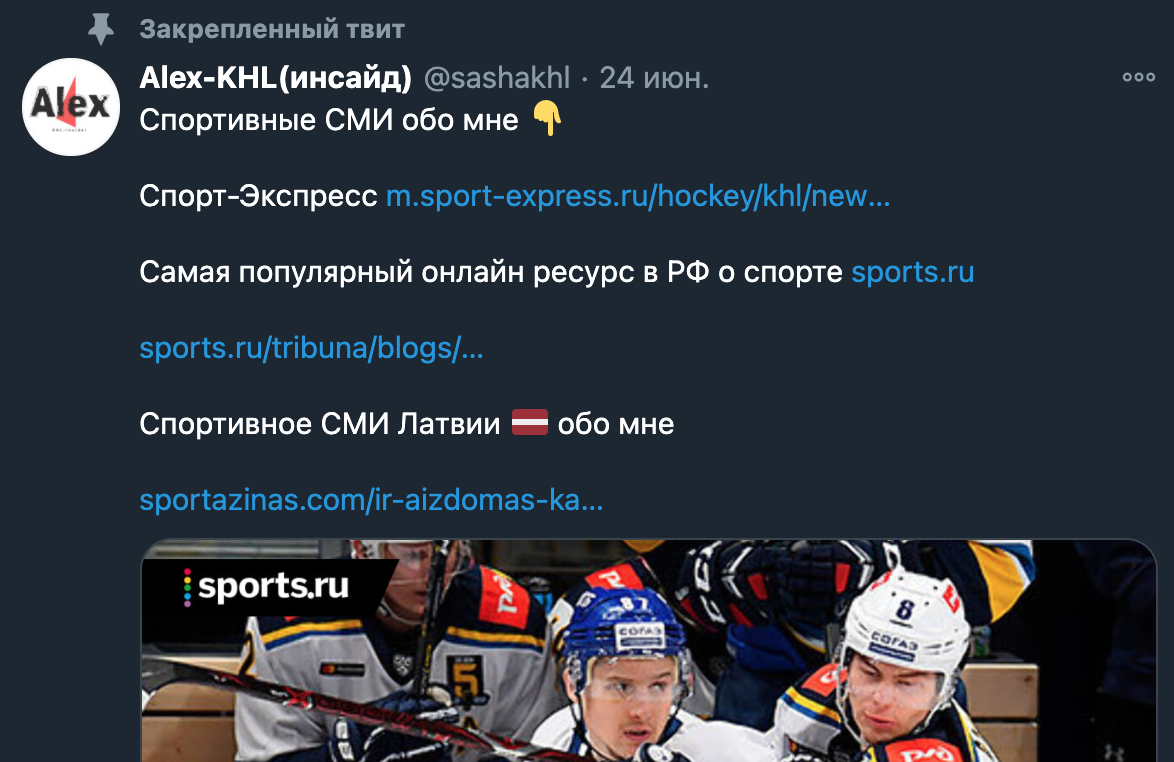 Прогноз от Алекс КХЛ инсайд