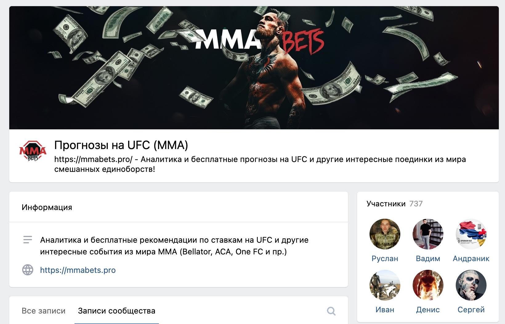 Группа ВК MMAbets.Pro (ммабетс про)