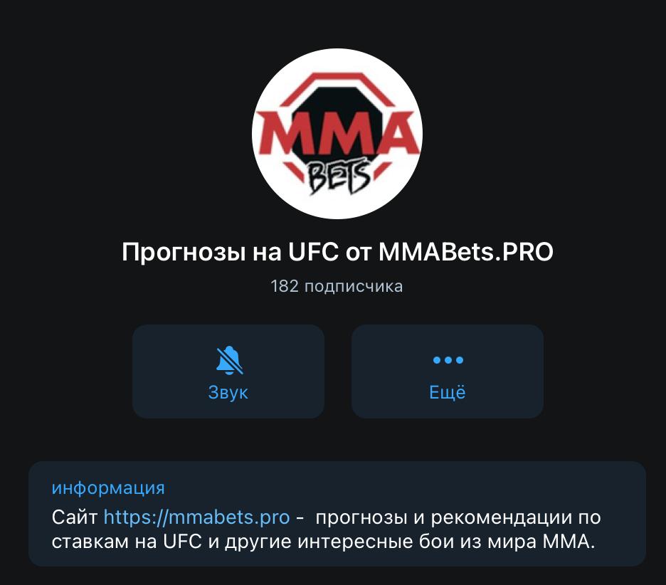 Телеграм канал MMAbets.Pro (ммабетс про)