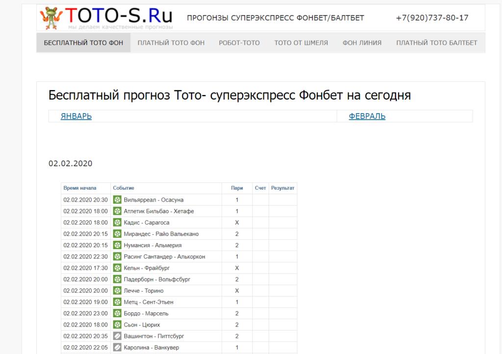 Сайт Toto-s