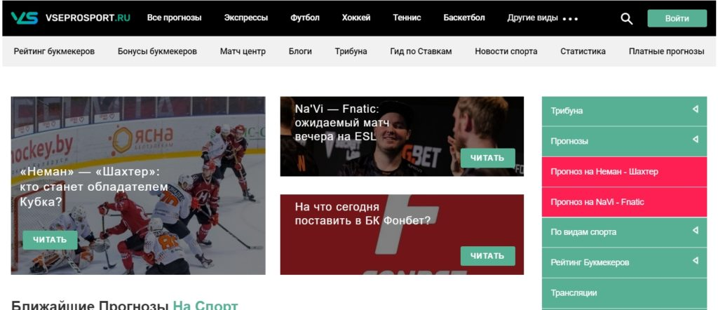 Отзывы о проекте Vseprosport.ru
