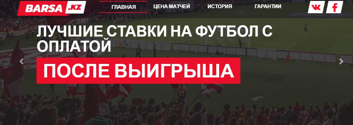 Главная страница сайта Барса кз (Barsa kz)