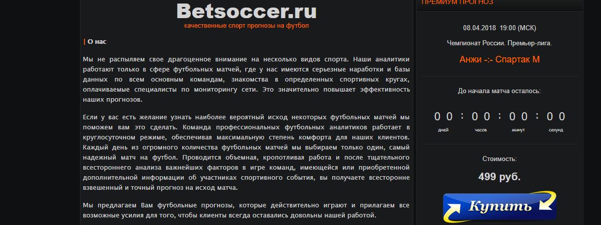 Главная страница сайта Betsoccer ru
