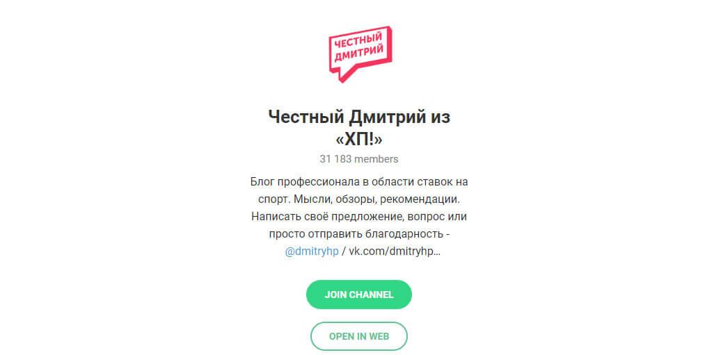 Телеграм канал Честный Дмитрий из ХП!