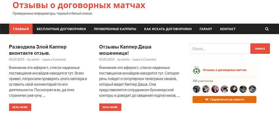 Главная страница сайта Kapperrussia (Каппер раша)