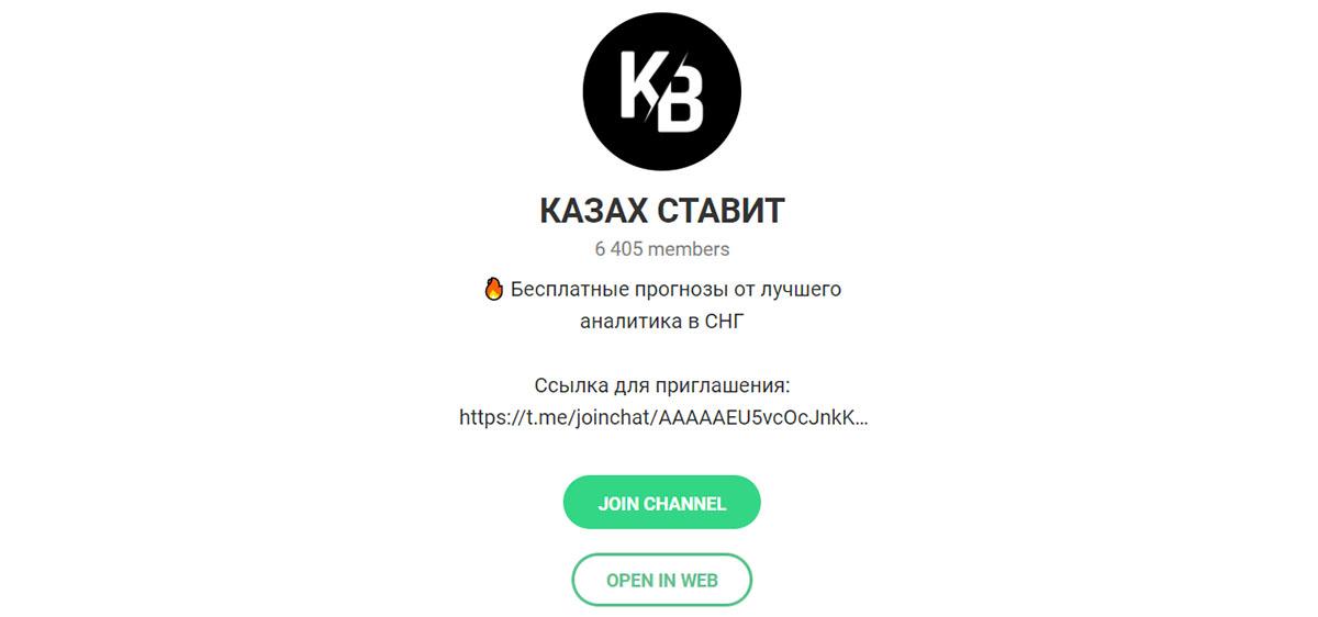Телеграм проекта Казах ставит