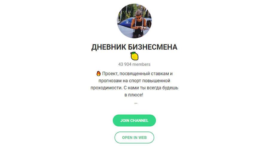 Телеграм канал Дневник бизнемена