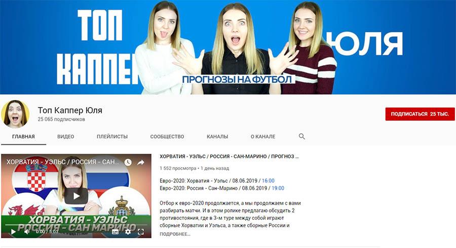 Официальный ютуб канал проекта Топ каппер Юля