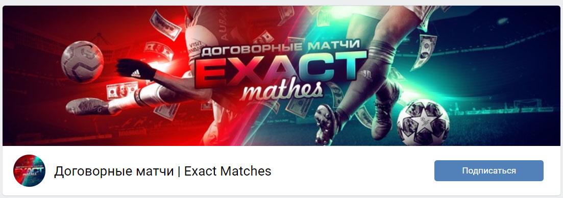 Группа ВК Ефима Молотова Договорные матчи | Exact Matches
