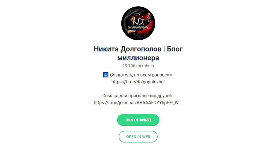 Телеграм канал каппера Никиты Долгополова