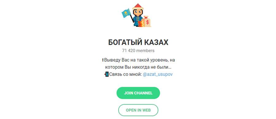 Телеграм канал Богатый казах Азат Юсупов