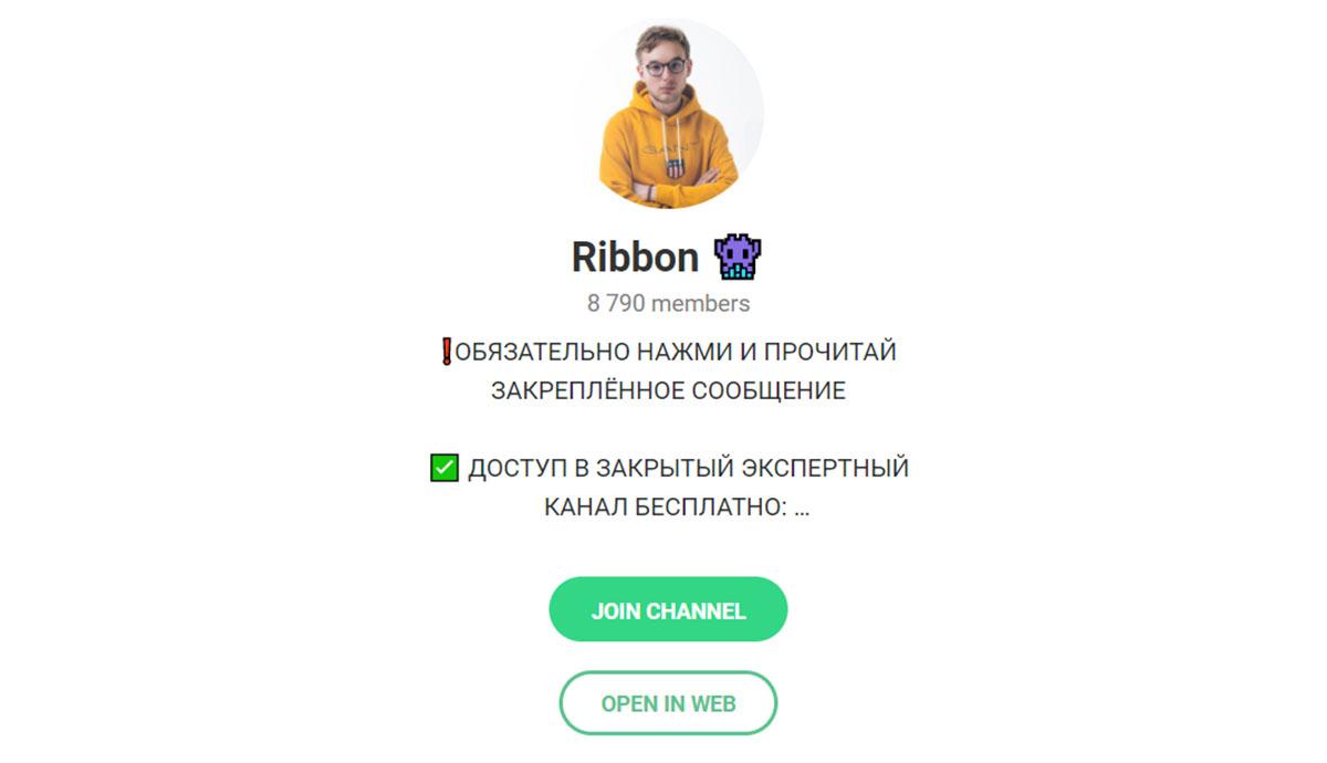 Телеграм Ribbon Вирусные деньги