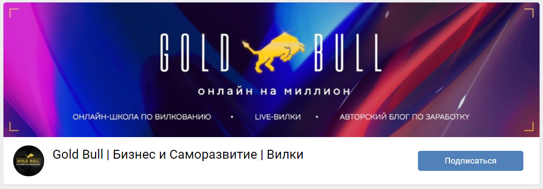Сообщество Gold Bull