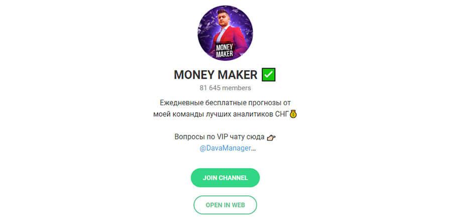 Телеграм канал проекта Money Maker (Давид Манукян)