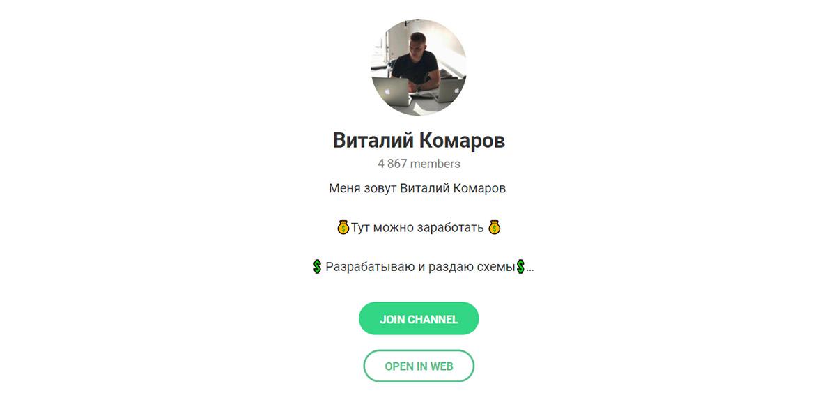 Телеграм канал Виталия Комарова