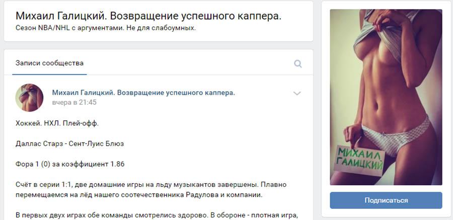 Группа ВК Блог Михаила Галицкого