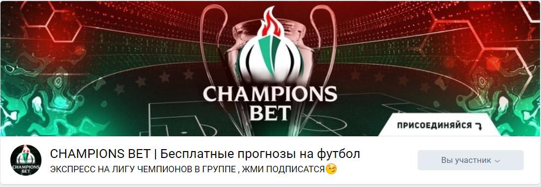 Группа ВК Егора Левицкого Champions Bet