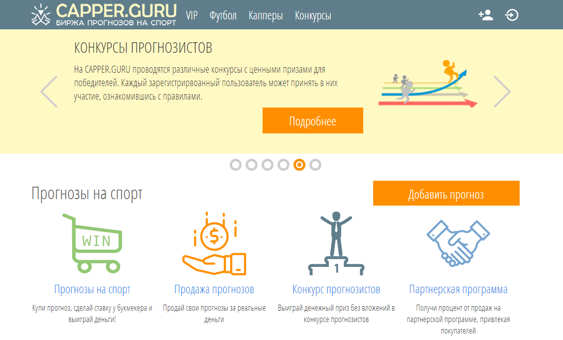Главная страница сайта Capper Guru