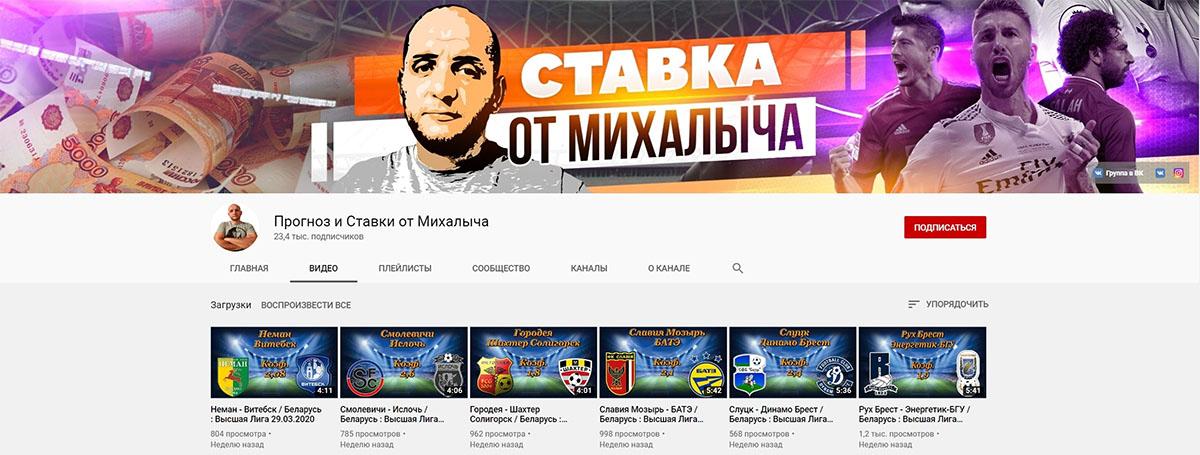 Ютуб канал проекта прогноз от Михалыча (Жека Лысый)