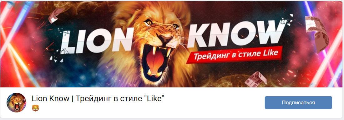 Группа с прогнозами Lion Know