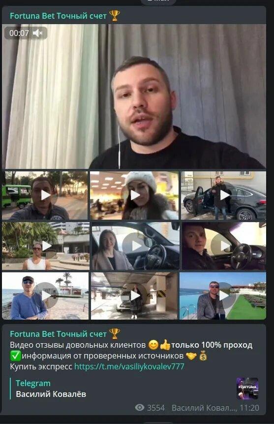 Поддельные отзывы о Василие Ковалеве и его проекте Фортуна Бет (Fortuna Bet)
