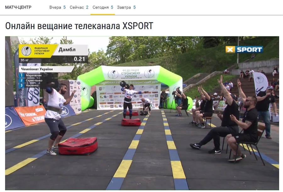 Прямая трансляция на сайте xsport ua (иксспорт юа)