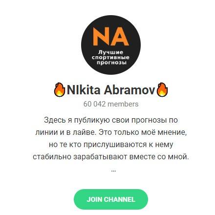 NIkita Abramov фото