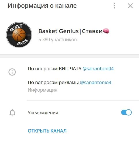Отзывы о канале в телеграмме Basket Genius | Ставки