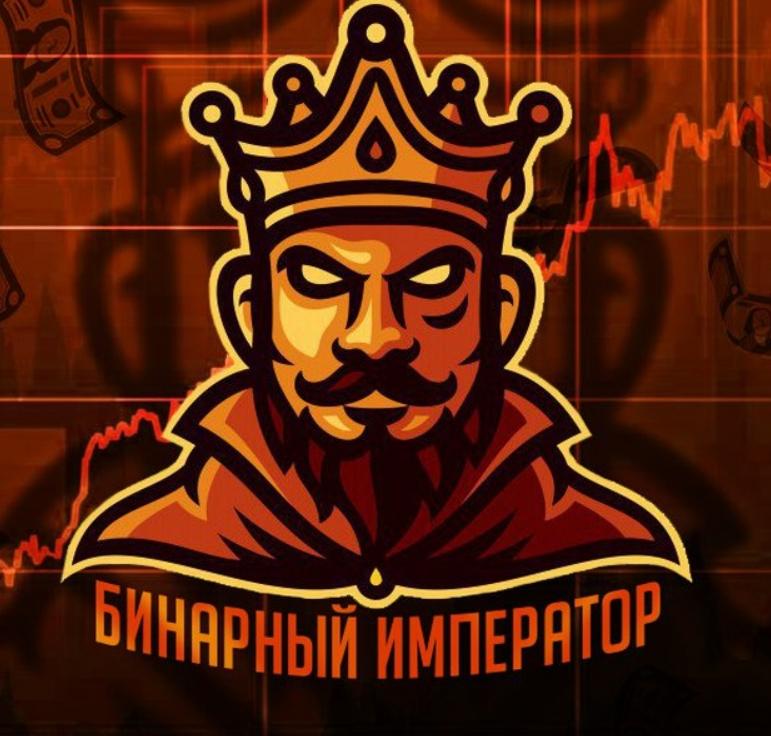 Обзор канала в Телеграмме Бинарный император