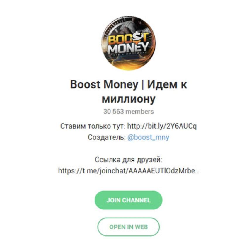 Телеграм канал boost money