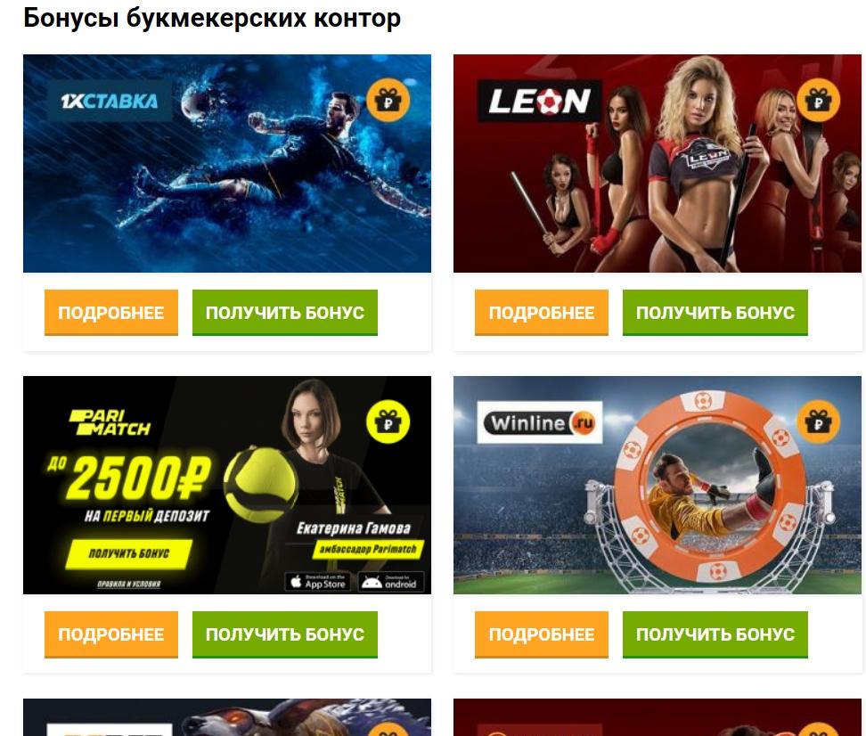 Бонусы от Вetonmobile.ru
